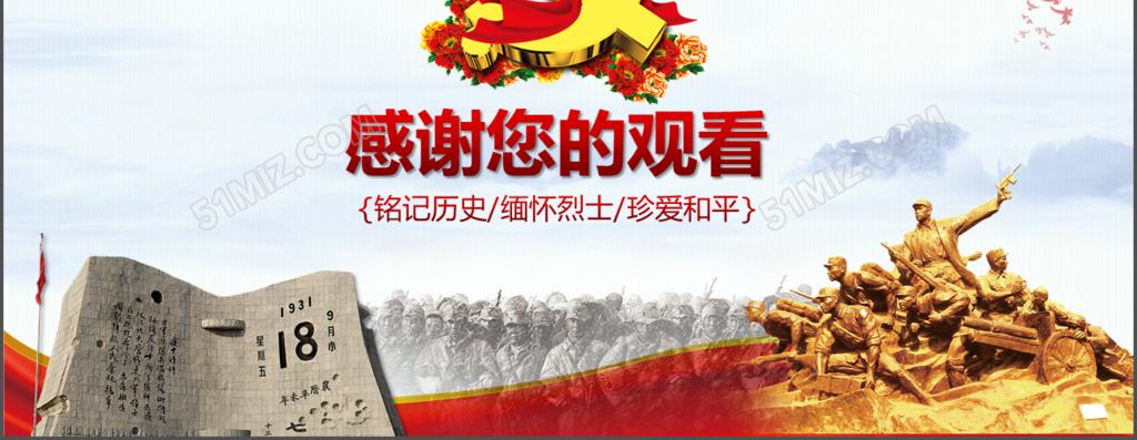 中国近现代史课件_九一八918事变纪念日党课教育PPT模板下载 - 觅知网