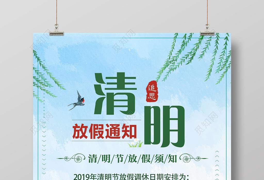 清明节放假免费_节日清明节放假安全通知海报图片下载 - 觅知网