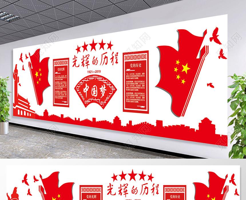 党的中国梦_红色大气中国梦党的光辉历程党建党课党政文化墙图片下载 - 觅知网