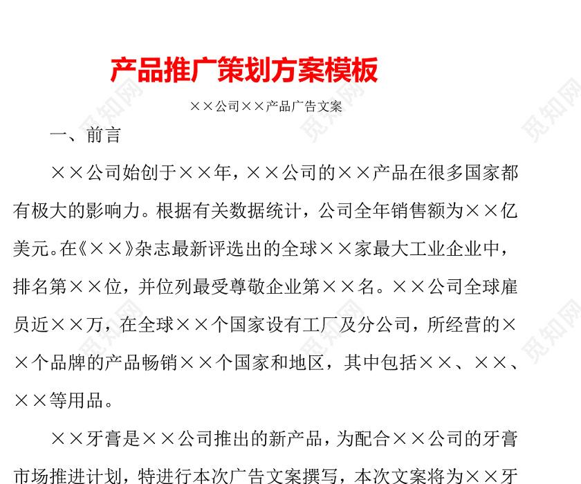 广告策划书格式范文_产品推广商业计划书策划方案word模板下载 - 觅知网