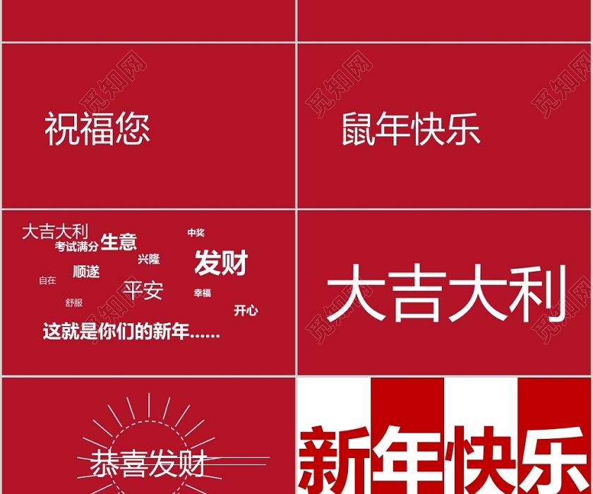 公司新年祝福语2014_新年2020祝福语企业公司年会活动开场快闪PPT模板下载 - 觅知网